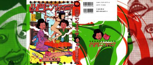 Shintaro Kago's Arts Part 2 Comics