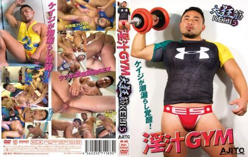 大狂筋Keiji 5 淫汁Gym