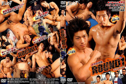 Athlete Selection Round vol.1 Gay Asian