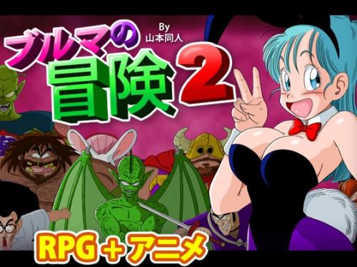 Bulma Adventure two Hentai games