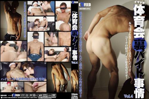 Athletes Hidden Part-Time Jobs vol.4 Asian Gays