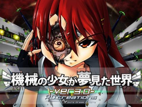 The World A Robot Girl Dream Of Ver.3.2.rar