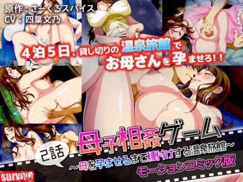 Milf and Boy Game Anime and Hentai