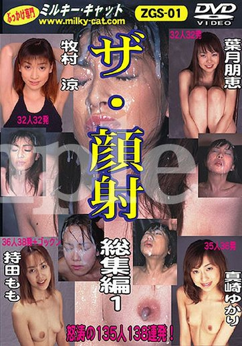 The Bukkake Facial Summarized Version Vol. 1