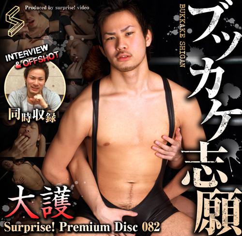 Surprise Premium Disc 082