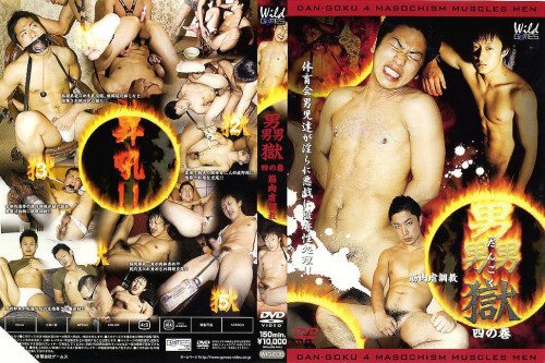 Mens Hell 4 - Muscles Abuse and Training - Asian Gay, Hardcore, Extreme, HD