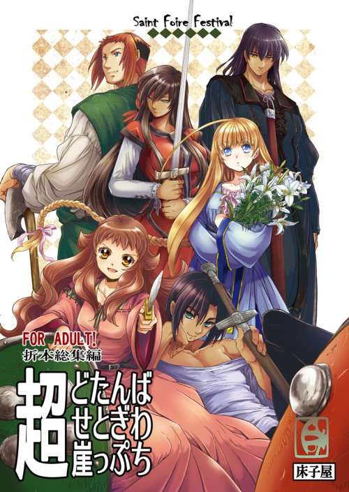 Toko-Ya's Arts Vol. 6 Comics