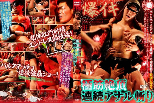 Explosive vol.4 - Ultra Muscle Climax Anal Cut