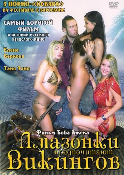 Amazons Prefer Vikings Russian Sex