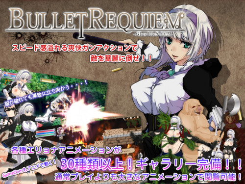 HGame- May 31, 2016 Bullet Requiem (D-lis)Ver.1.08