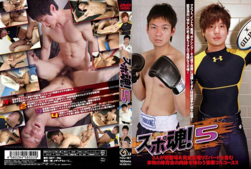 Sport Spirit! vol.5 Gay Asian