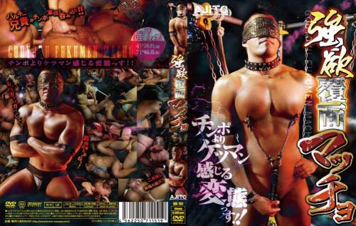 Greedy Masked Macho Asian Gays