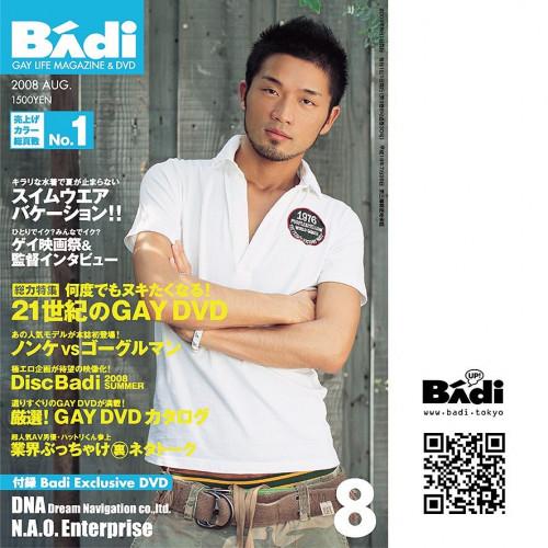Disc BAdi № 8 - Teen Gays, Sex, HD