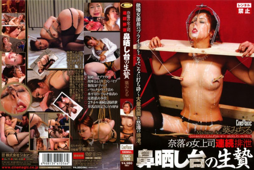 CMC-036 Abyss Of Woman Boss Continuous Excretion Nose Pillory Of Sacrifice Aoi Michiru -2009-07-01