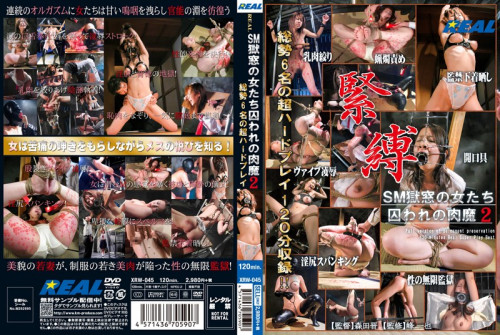 SM Gokuso Of Women Captive Meat Magic 2