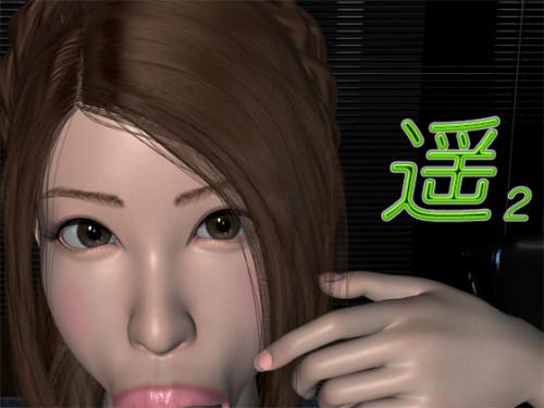 Haruka part 2 3D Porno