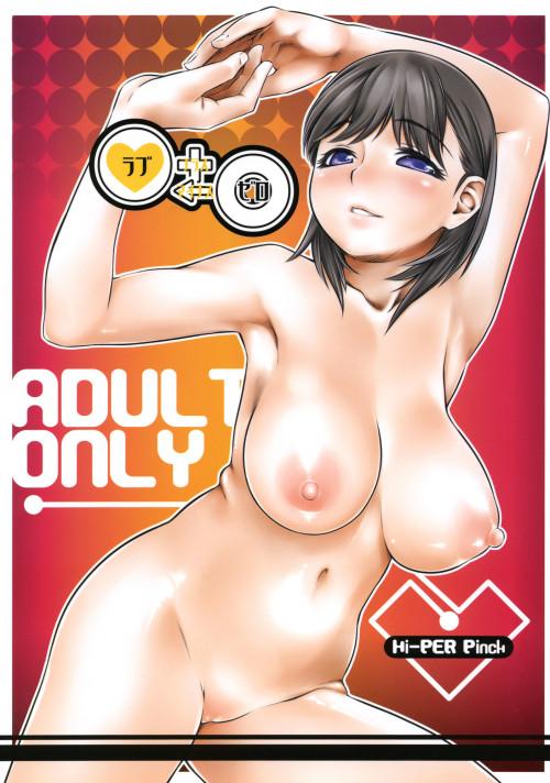 Hi-Per Pinchs Mangas Vol. 1