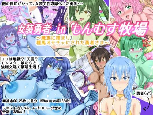 Hero in a Monster Girl Farm-hentai porn pics