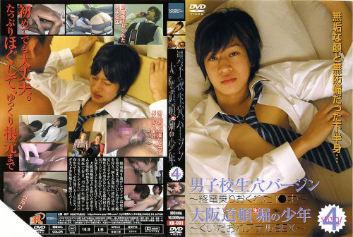 Boy Student Anal Virgin - The Boy from Osaka Asian Gays