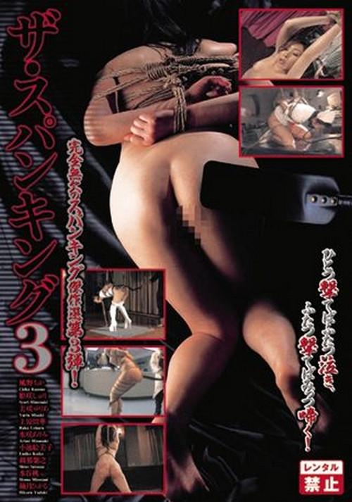 Spanking Vol. 3 Asians BDSM