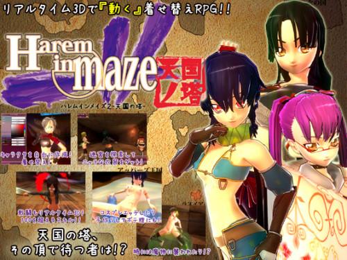 (Game) Harem In Maze 2