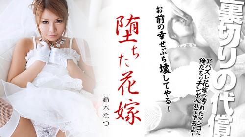 Natsu Suzuki Lets Corrupt The Slutty Bride - Exciting sex HD
