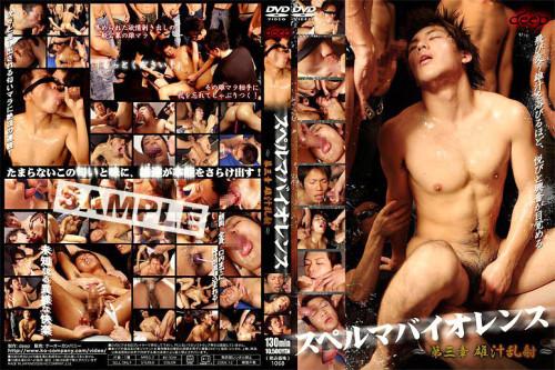 Sperm Violence vol.3