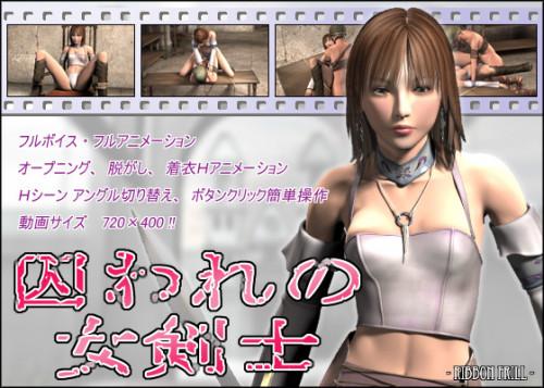 Toraware no Onna Kenshi/囚われの女剣士