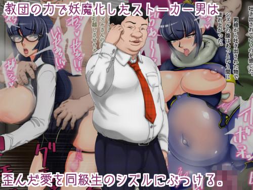 Anti-demon Swordswoman Shizuru-hentai porn pics Comics