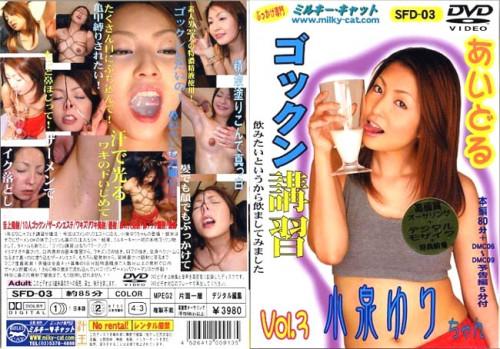 Pretty Sperm Yuri Koizumi Censored asian