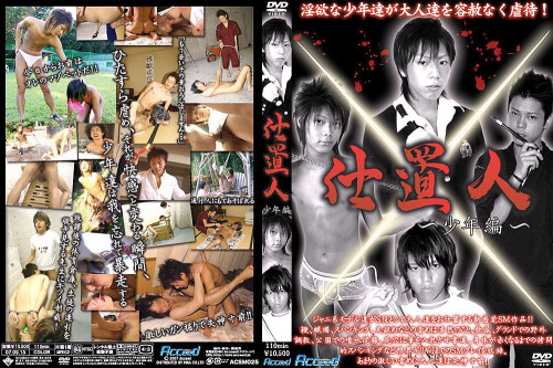 Hit-men - Juveniles Asian Gays