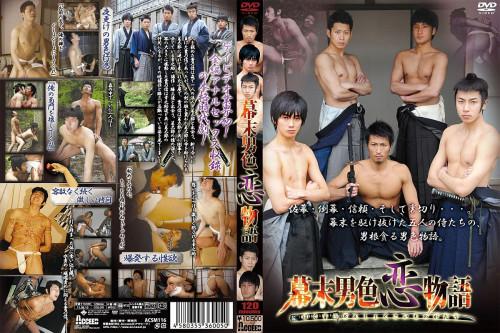 Gay Love Story at End of Shogunate - Gay Sex HD