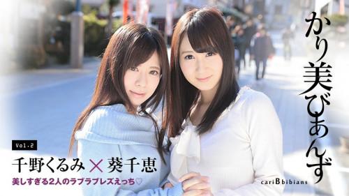 Chie Aoi, Kurumi Chino - Beautiful Lesbians