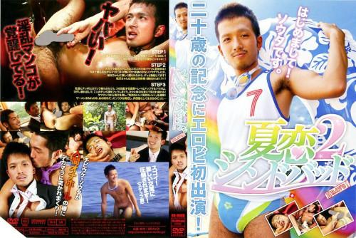 Bravo! - Summer Love Sinbad 2 (夏恋シンドバッド 2) - 1of2 (Koh Masaki)