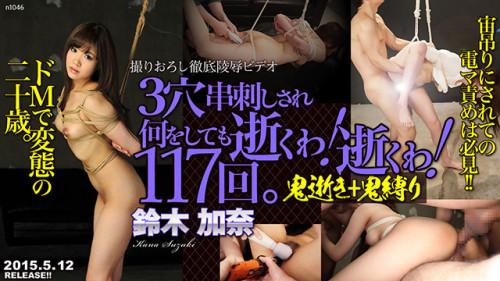 Kana Suzuki - 3 Holes Fuck Acme Asians BDSM