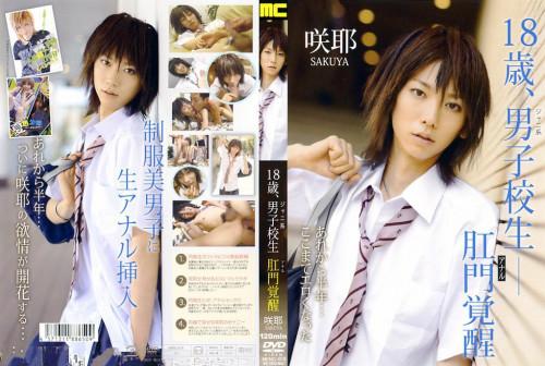 Sakuya 18yo Anal Arousa Gay Asian
