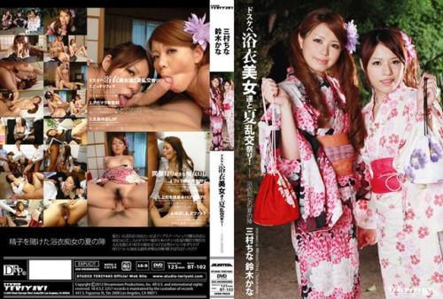 Summer GangBang with Dirty Kimono - Part 1