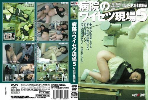 Hospital obscene occurrences 5 [kpsd-03] (2007)