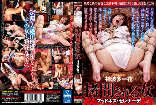 Entertainment Woman Tortured Madness Serenade Flower Asians BDSM