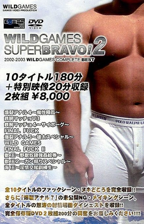 Wild Games Super Bravo! Vol. 2