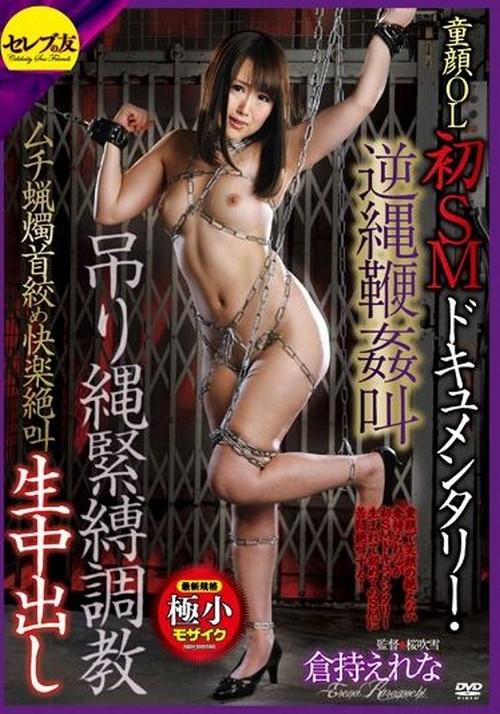 Kuramochi Elena Pleasure Asians BDSM
