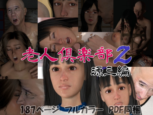 Rojin Club Z Genzo Edition