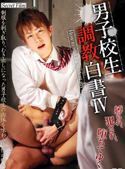How to Make a Student My Slave 4 / 男子校生調教白書IV