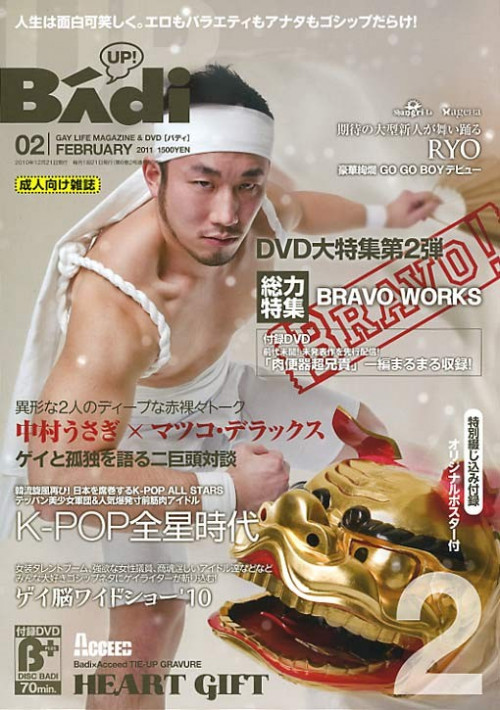 Disc BAdi 2011 № 2 - New Gay Asian Sex, Sexy Gays