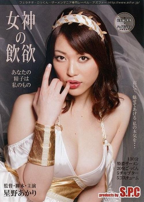 Akari Hoshino
