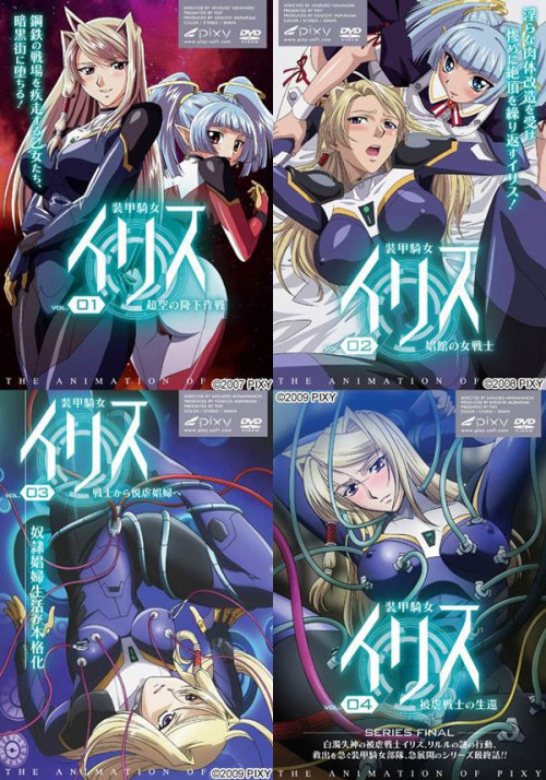 Armored Knight Iris Soukou Kijo Iris 4 episodes and bonus!