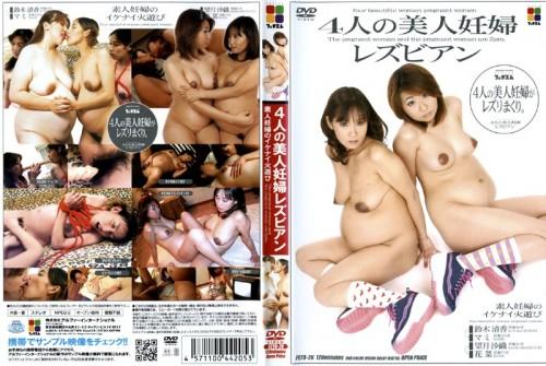 Four pregnant women lesbian beauty [fetd-26] [2009]