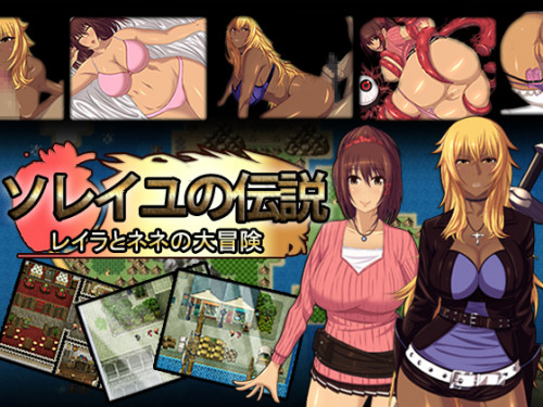Legend of Soleil - Lila and Nene's great adventure Hentai Games