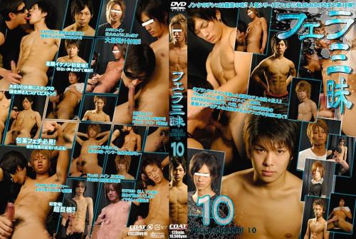 Fellatio Zammai vol.10 Asian Gays