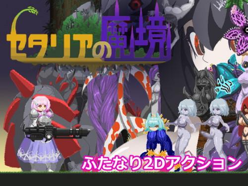 Setalia The Demon Realm Ver. 1.11 [2021,Fantasy,Action,Futanari / Hermaphrodite]